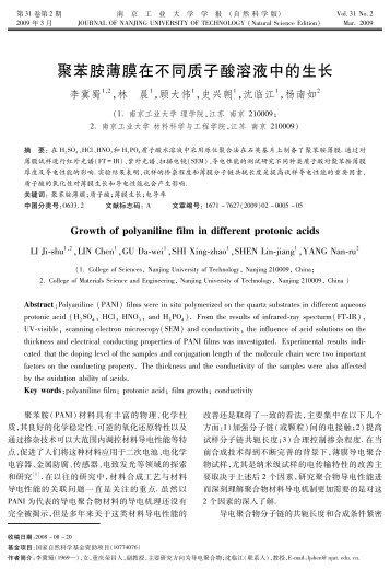 聚苯胺薄膜在不同质子酸溶液中的生长 - 南京工业大学学报(自然科学版)