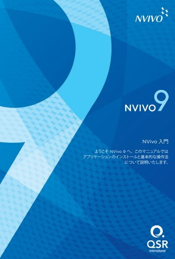 NVivo 9 Getting Started Guide - Japanese - QSR International