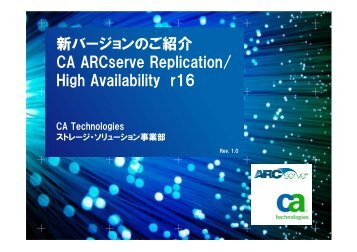 新バージョンのご紹介 CA ARCserve Replication/ High Availability r16