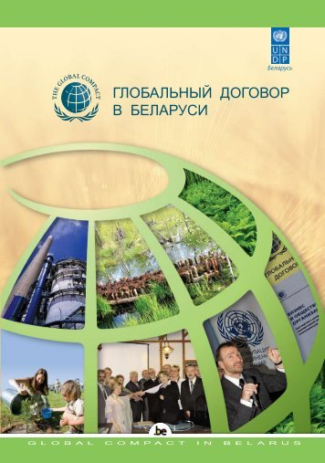 Глобальный договор в Беларуси - Организация объединенных ...