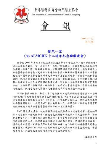 第47期會訊 - 香港醫務委員會執照醫生協會