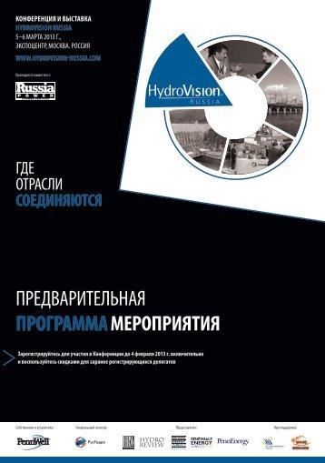 hydrovision russia 2013программа