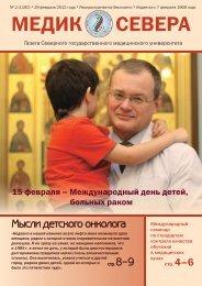 2 2012, газета Северного государственного ... - TEMPUS IV