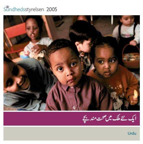 Urdu - Sundhedsstyrelsen