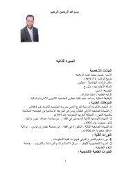 بسم الله الرحمن الرحيم - جامعة البلقاء التطبيقية
