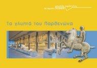 Τα γλυπτά του Παρθενώνα - Μουσείο Ακρόπολης