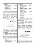 Government Notifications - Government of Puducherry - Page 3