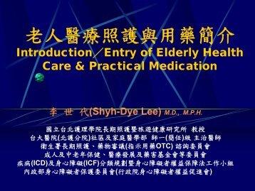 李世代老人醫療照護與用藥簡介 - 老人與長期照顧學程