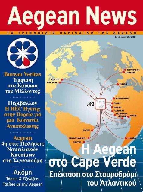 Aegean News