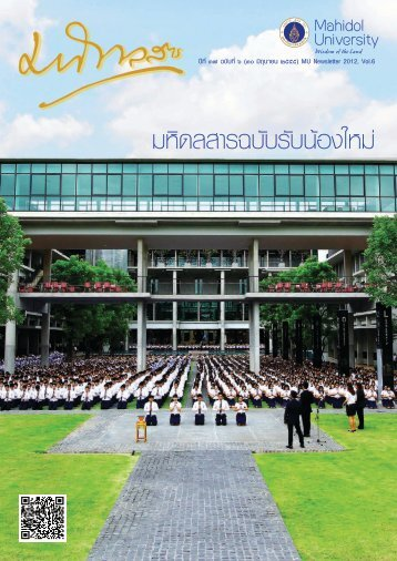 สารมหาวิทยาลัยมหิดลย้อนหลังเดือนมิถุนายน 2555