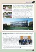 สารมหาวิทยาลัยมหิดลย้อนหลังเดือนมิถุนายน 2555 - Page 3