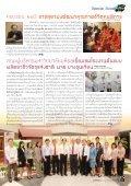 สารมหาวิทยาลัยมหิดลย้อนหลังเดือนมิถุนายน 2555 - Page 7
