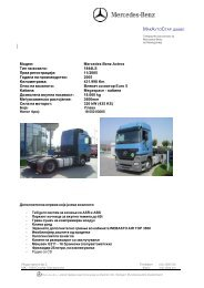 Memorandum kirilica - Mercedes-Benz Македонија