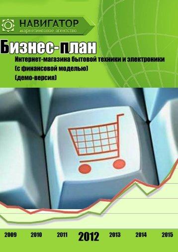 Бизнес-план коттеджного поселка - MegaResearch