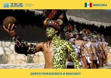 мексика - Tez Tour