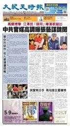 高層搏擊江澤民導演被拋出「御用」 - 香港大紀元