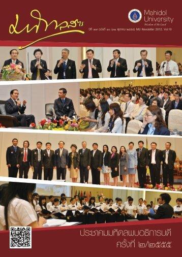 สารมหาวิทยาลัยมหิดลย้อนหลังเดือนตุลาคม 2555 - Mahidol University