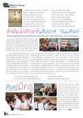 สารมหาวิทยาลัยมหิดลย้อนหลังเดือนตุลาคม 2555 - Mahidol University - Page 6