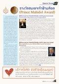 สารมหาวิทยาลัยมหิดลย้อนหลังเดือนตุลาคม 2555 - Mahidol University - Page 7