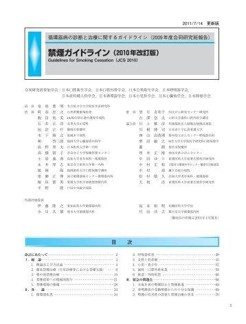 禁煙ガイドライン(2010年改訂版) - Treatobacco.net