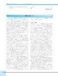 禁煙ガイドライン(2010年改訂版) - Treatobacco.net - Page 2