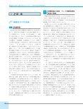 禁煙ガイドライン(2010年改訂版) - Treatobacco.net - Page 4