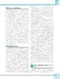 禁煙ガイドライン(2010年改訂版) - Treatobacco.net - Page 5