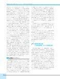 禁煙ガイドライン(2010年改訂版) - Treatobacco.net - Page 6