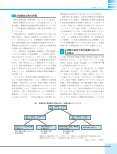 禁煙ガイドライン(2010年改訂版) - Treatobacco.net - Page 7