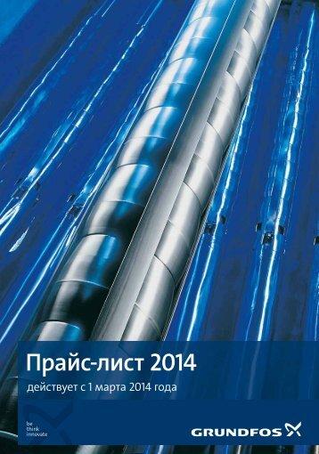 Прайс-лист Grundfos 2013