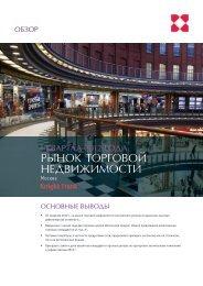 [pdf] рынок торговой недвижимости - Knight Frank