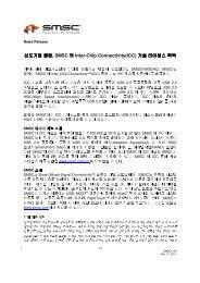 선도기업 퀄컴 , SMSC 의 Inter-Chip Connectivity(ICC) 기술 라이센스 ...