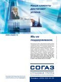 4 (апрель) - Газпром - Page 2