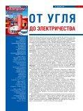 4 (апрель) - Газпром - Page 3