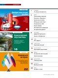 4 (апрель) - Газпром - Page 4