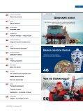 4 (апрель) - Газпром - Page 5