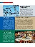 4 (апрель) - Газпром - Page 6