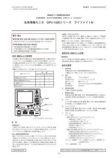 生体情報モニタ OPV-1500シリーズ ライフメイトN - 日本光電