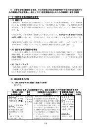 116 6.公営住宅等を整備する事業、中心市街地共同住宅供給 ... - 静岡市
