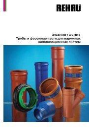 Трубы и фасонные части для наружных канализационных систем