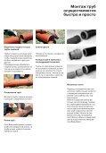 Трубы и фасонные части для наружных канализационных систем - Page 3