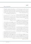اقتصاديّات النُظم البيولوجيّ اإليكولوجيّة والتنو ّع - TEEB - Page 5