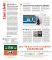 Dolce outlet - Linnaleht - Page 2