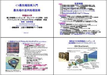 CS最先端技術入門 最先端の並列処理技術 - 早稲田大学 理工学術院 ...