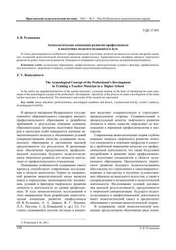 Акмеологическая концепция развития профессионала в ...