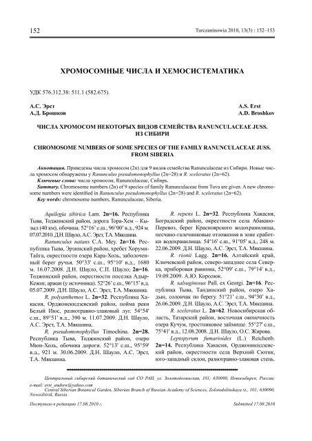 хромосомные числа и хемосистематика - Южно-Сибирский ...
