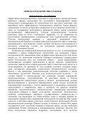 скачать - Санкт-Петербургский государственный университет ... - Page 3