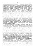 скачать - Санкт-Петербургский государственный университет ... - Page 4