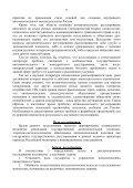 скачать - Санкт-Петербургский государственный университет ... - Page 5