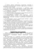 скачать - Санкт-Петербургский государственный университет ... - Page 6
